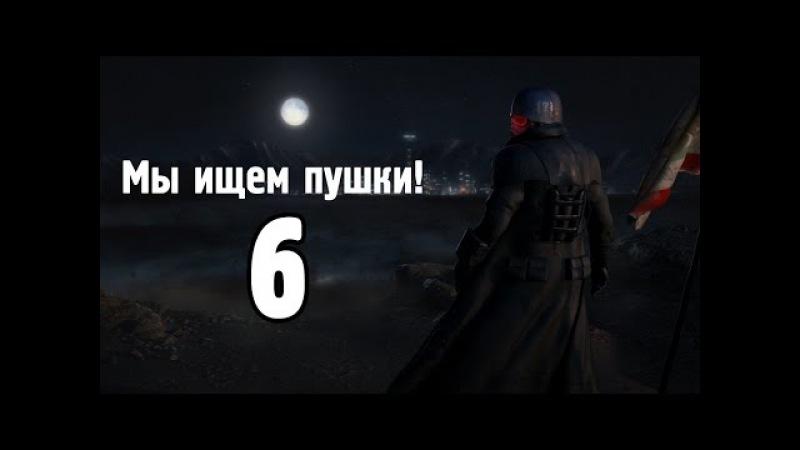 Мы ищем пушки! Fallout: New Vegas 6