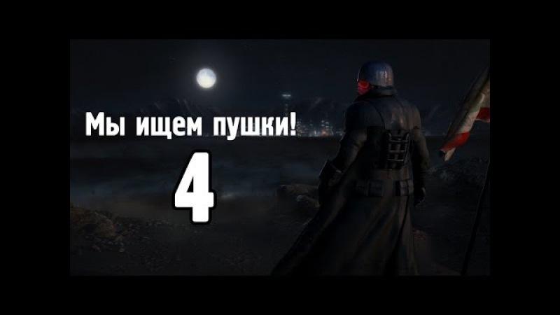 Мы ищем пушки! Fallout: New Vegas 4