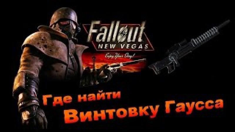 Fallout New Vegas - Где найти Винтовку Гаусса