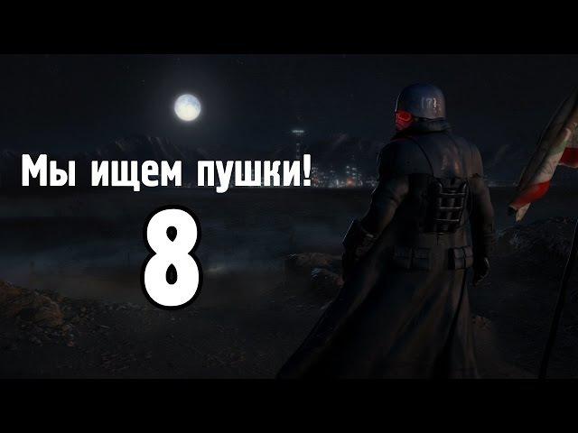 Мы ищем пушки! Fallout: New Vegas 8