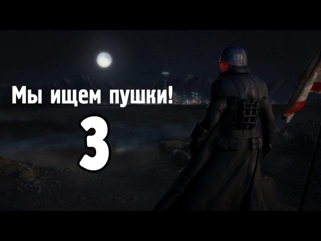 Мы ищем пушки! Fallout: New Vegas 3