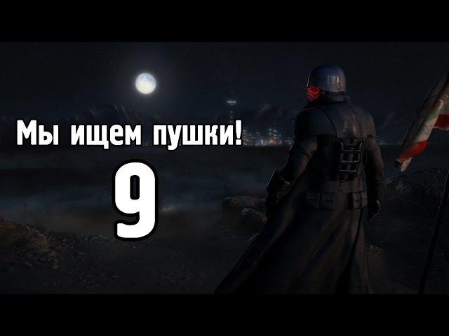 Мы ищем пушки! Fallout: New Vegas 9