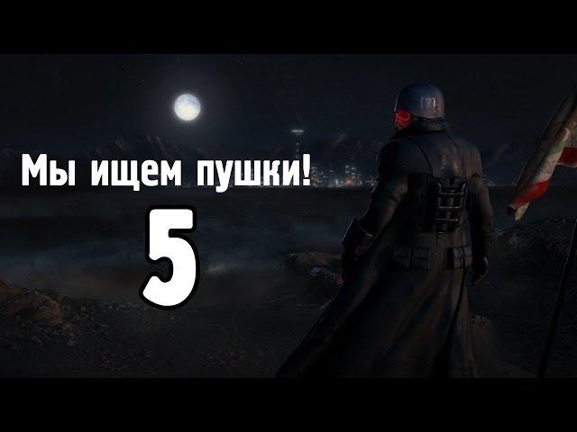 Мы ищем пушки! Fallout: New Vegas 5