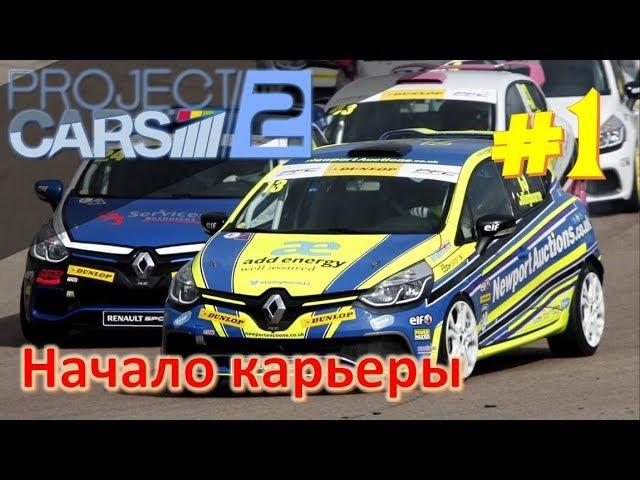 Project Cars 2 прохождение на русском часть 1 | Чемпионат Clio Cup