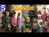 Новогоднее party в школе Дед Мороз жжёт и подарки Черепашки Ниндзя Никелодеон 1 Сер...
