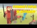 Лучшие смешные моменты с Kuplinov Play в игре Ancient Warfare 2