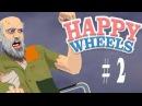 Лучшие смешные моменты с Kuplinov Play. Happy Wheels 2