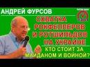 Андрей Фурсов о тайных проектах Рокфеллеров и Ротшильдов на Украине
