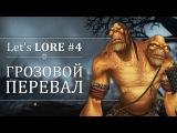 Грозовой Перевал World Of Warcraft Let's LORE #4
