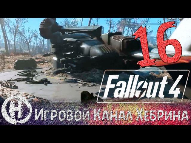 Прохождение Fallout 4 - Часть 16 (Арсенал национальной гвардии)