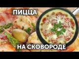 Как приготовить пиццу на сковороде | Готовим вместе - Деликатеска.ру