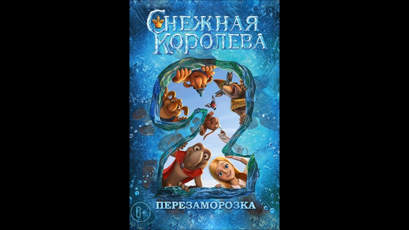 Снежная королева 2 Перезаморозка (2014)