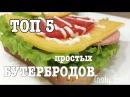 ТОП 5 БУТЕРБРОДОВ! 5 Вкусных Перекусов за 2 минуты! Что приготовить на завтрак