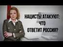 День ТВ. Вера Кузьмина. Нацисты атакуют что ответит Россия