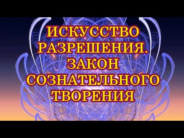 ПРАВИЛО ИГРЫ В ЖИЗНЬ. Закон Притяжения. Абрахам - Хикс