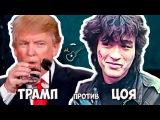 Дональд ТРАМП против Виктора ЦОЯ / Trump vs. Tsoi