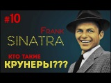 Этика Джаза с Виктором Радзиевским  X. Фрэнк Синатра и другие. Кого называют кр...