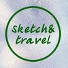 Sketch & Travel - научись рисовать в путешествии