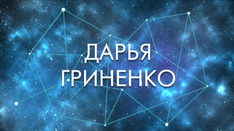 Визитка Дарьи Гриненко - МиМ СПбГУТ 2017