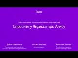 Спросите у Яндекса про Алису