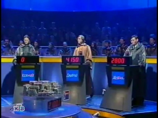Своя игра (НТВ, 26.05.2002) Сезон 3 выпуск 69