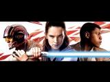 Звёздные Войны: Последние джедаи / Star Wars: The Last Jedi тизер-трейлер