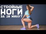 Упражнения для стройных ног [Workout   Будь в форме]
