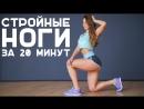 Упражнения для стройных ног – эффективная программа тренировок от [Workout   Будь в
