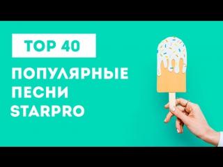 ТОП 40 САМЫХ ПОПУЛЯРНЫХ ПЕСЕН - Новые клипы 2017