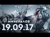 [Игровые новости] Ещё Больше Минералов 19.09.2017