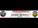 Рк-23 Космос Brazzers (1 лига)