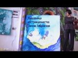 Художник Таисия Забровская