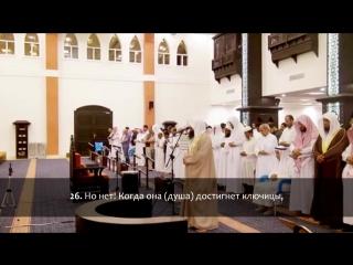 Абу Аус - Сура 75 аль-Кияма (Воскресение), аяты (20-40)