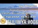 Tom Clancys Ghost Recon Wildlands обзор и прохождение игры на русском. Buliwya - Часть 8