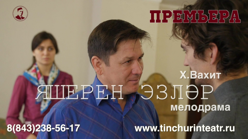 9, 10 ноябрь - Тинчурин театрында Яшерен эзләр спектакле премьерасы!