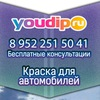 YOUDIP official.продажа Plasti Dip жидкая резина