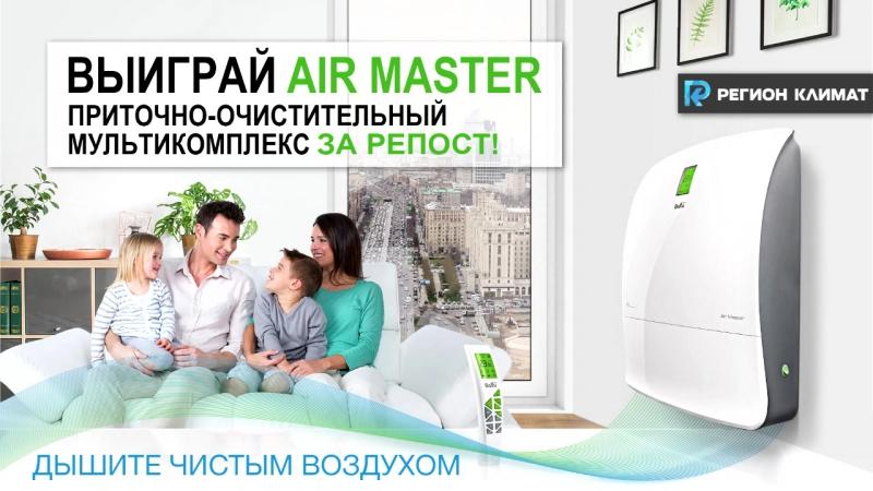 Выиграй Ballu Air Master ЗА РЕПОСТ - Приточно-очистительный мультикомплекс