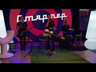 Пилотный выпуск Стартер-шоу с группой Ocean Jet (live)