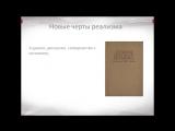 Литература. Литература конца XIX - начала XX веков (53 часть)