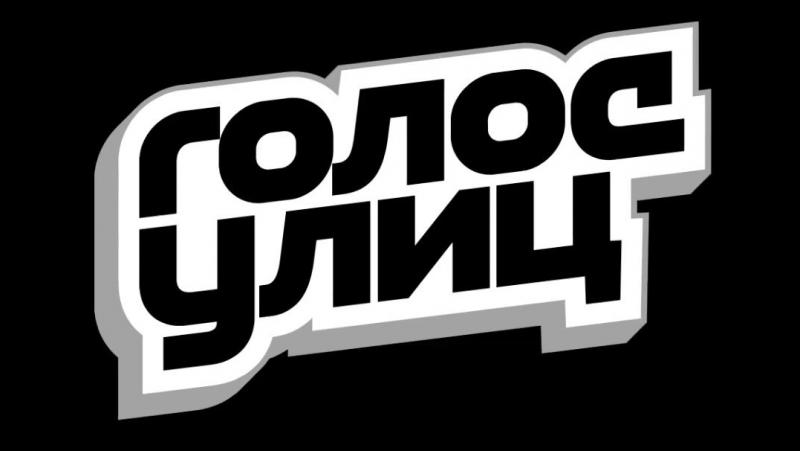 Greem aka RemiDo - ГолосУлиц(2017)