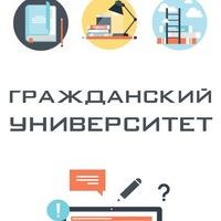 Логотип Гражданский Университет / Образовательный проект