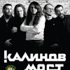 """""""КАЛИНОВ МОСТ"""" в ИРЛАНДЦЕ 8\12\17!"""