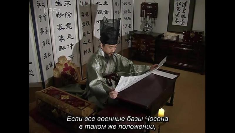 Бессмертный флотоводец Ли Сунсин - 49с - 4 эпизод