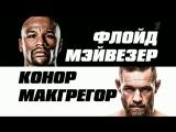 Бокс. Флойд Мэйвезер vs Конор МакГрегор. Бой века.