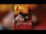Фактотум (2005)  Factotum
