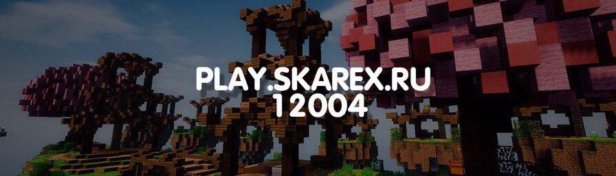 SkareX - сервер для выживания на версии 1.1.х!