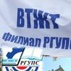 ВТЖТ - филиал РГУПС