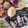 Журнал для мам «Мамины истории». РЯЗАНЬ