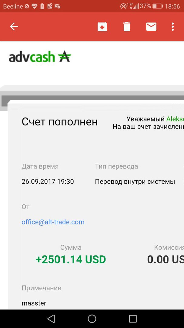 Оповещение на кастратик о приходе на Адвакеш бабла))