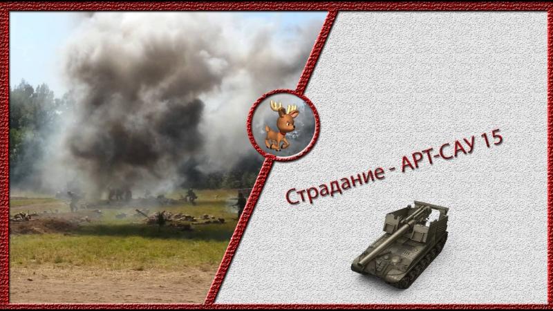 Страдание - АРТ-САУ 15